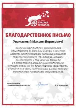 """Благодарственное письмо ЗАО """"РАМО-М"""""""