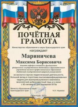 Почетная грамота от министерства образования и науки Краснодарского края