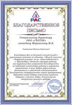 """Благодарственное письмо ООО """"РАС"""""""