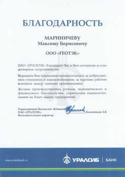 """Благодарность ОАО """"Уралсиб"""""""