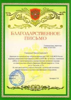 Благодарственное письмо УКС СОД ФСБ России