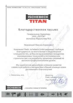 Благодарственное письмо Ischebeck GmbH