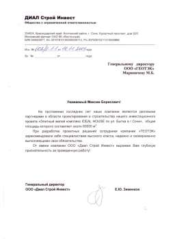 """Отзыв ООО """"Диал Строй Инвест"""""""